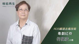 【客戶分享】粵劇紅伶 - 何小姐:療程2次後,行路回復自如!