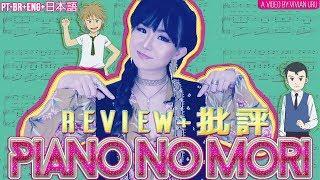 PIANO NO MORI (Netflix) Anime REVIEW | ピアノの森(ネットフリックス)アニメ批評 (ENG SUB+日本語字幕) • Vivian Uru