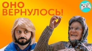 ОБЗОР:  ТРЕЙЛЕР БАБУШКИ ЛЁГКОГО ПОВЕДЕНИЯ 2 [Бред сценариста-наркомана]