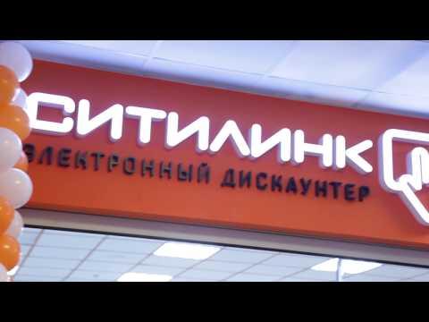 В Белгороде открылся магазин «Ситилинк»