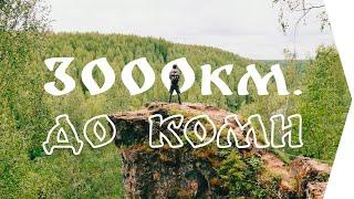 3 000 км.  до Коми и обратно / #Vanlife / Woof Travel - путешествия на машине с собакой