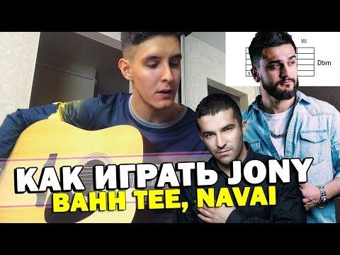 Как играть: JONY - КОМЕТА на гитаре (+ NAVAI & BAHH TEE - НЕ ПРИМУ И ДАРОМ)