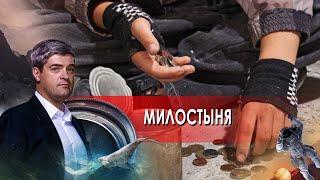 Милостыня: доброе дело или ловкое мошенничество?  НИИ РЕН ТВ. (31.05.2021).