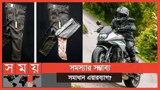 মোটরসাইকেল দুর্ঘটনা কমাতে অভিনব এক পদ্ধতি ! | Motorcycle Safety | Somoy TV