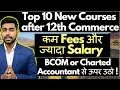 Top 10 New Courses after 12th Commerce | Best Courses after 12th | Without Maths | Hindi | 2018
