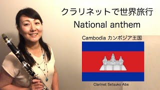 Anthem of  Cambodia  国歌シリーズ『カンボジア王国 』Clarinet Version