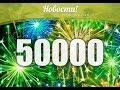 Нас 50 тысяч! Поздравление Вице-Президента Компании Владимира Сергеевича Солошенко