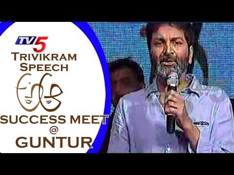Trivikram Srinivas Speech | A Aa Success Meet at Guntur | Nithin | Samantha | Trivikram | TV5 News
