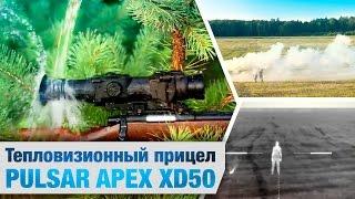 Тепловизионный прицел PULSAR APEX XD50 [ОБЗОР](Тепловизионный прицел PULSAR APEX XD50: http://tut.ru/Scopes/39811/ Теловизионный прицел Pulsar Apex XD50 – новинка на рынке тепловиз..., 2015-07-07T21:31:22.000Z)