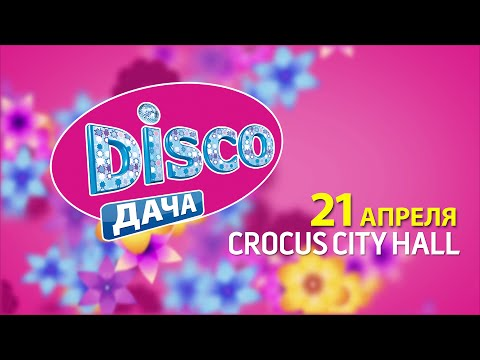 Весенний концерт Disco ДАЧА 2016
