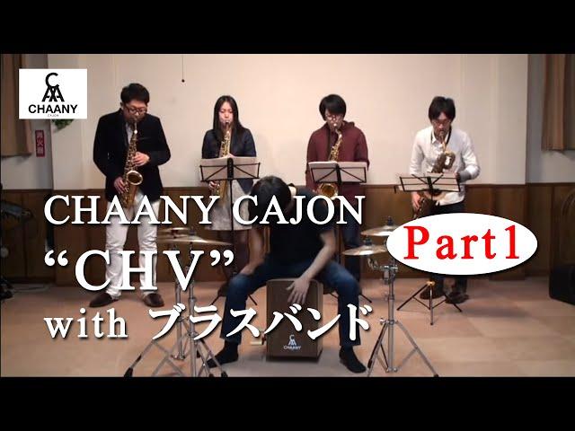 カホンとブラスバンドでセッション! その一【CHAANY チャーニー】CHV