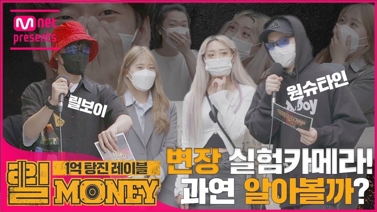 [#릴MONEY I EP.6] '그거 제가 부른 거거든요..😢' 변장 실험카메라! 시민들의 반응은?!
