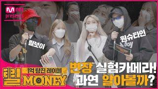 [#릴MONEY I EP.6] '그거 제가 부른 거거든요..' 변장 실험카메라! 시민들의 반응은?!