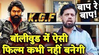 KGF Movie Review   Bollywood में ऐसी Film कभी नहीं बनेगी   Superstar Yash