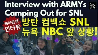 BTS Comeback show, SNL Interview with camping out ARMYs 방탄 컴백방송 SNL, 캠핑도 두렵지 않은 뉴욕 NBC앞 아미들!!
