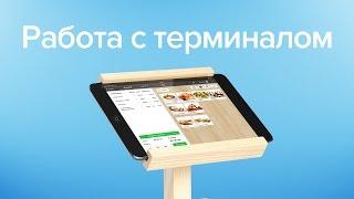 Работа с терминалом. Poster POS — система автоматизация ресторана и кафе.(, 2017-02-21T11:12:26.000Z)