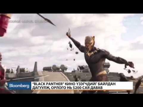 """Кино шүүмжлэгчдээс өндөр үнэлгээ авсан """"Black Panther""""-ийн амжилтын нууц"""