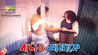 বাঁচাও আমাকে | Movie Scene | Manna | Mousumi | Big Boss | Bangla Movie Clip