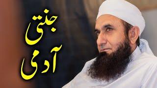 Jannati Admi | ایک جنتی آدمی | Molana Tariq Jameel Latest Bayan