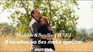 Малдер и Скалли MSR  - Я не один, но без тебя просто никто