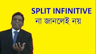 SPLIT INFINITIVE IN BENGALI//CLEFT INFINITIVE SERIES 7// SPLIT INFINITIVE জানুন সম্পূর্ণরূপে