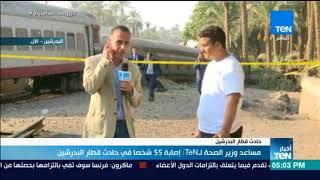 أخبار TeN - كاميرا TeN في موقع حادث قطار البدرشين