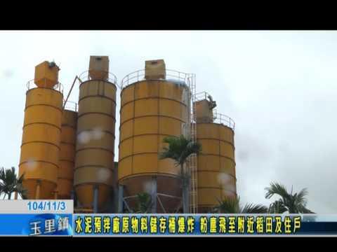 水泥預拌廠原物料儲存桶爆炸 粉塵飛至附近稻田及住戶 - YouTube