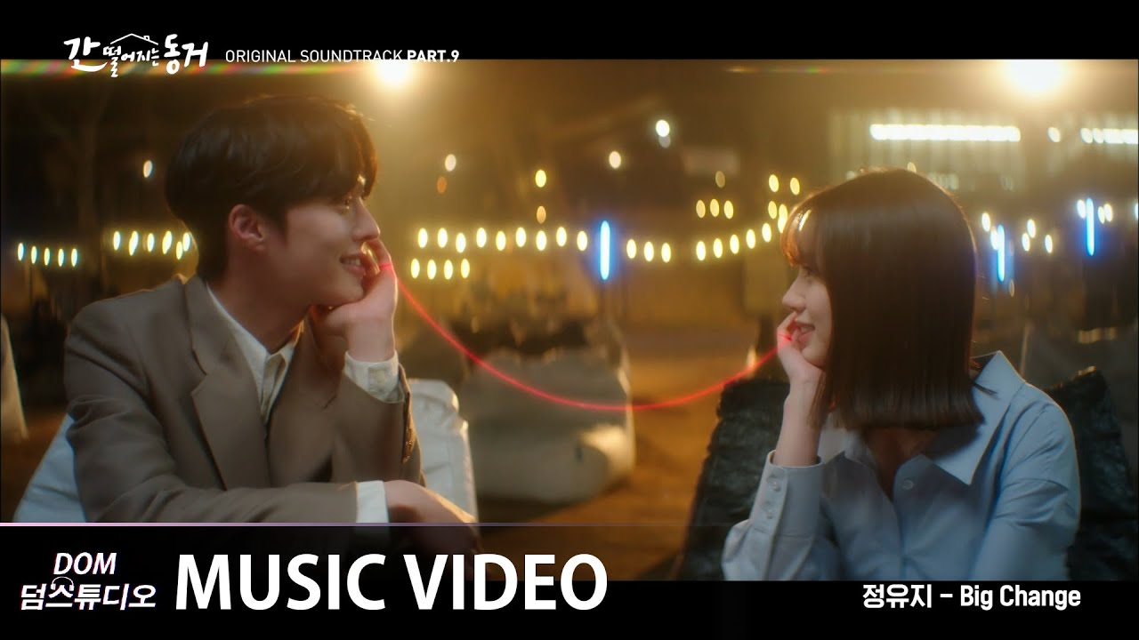 [MV] 정유지(UJI) - Big Change [간 떨어지는 동거(My Roommate Is a Gumiho) OST Part.9]