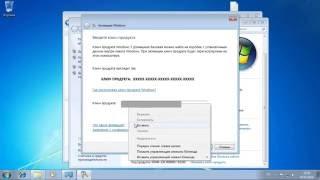 активация Windows с помощью ключа продукта