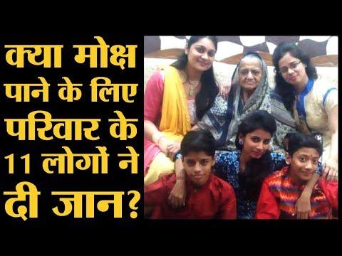 Burari Case: एक परिवार के खत्म होने के पीछे पुलिस ने क्या कारण बताया   Burari Suicide  The Lallantop