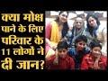Burari Case: एक परिवार के खत्म होने के पीछे पुलिस ने क्या कारण बताया | Burari Suicide |The Lallantop
