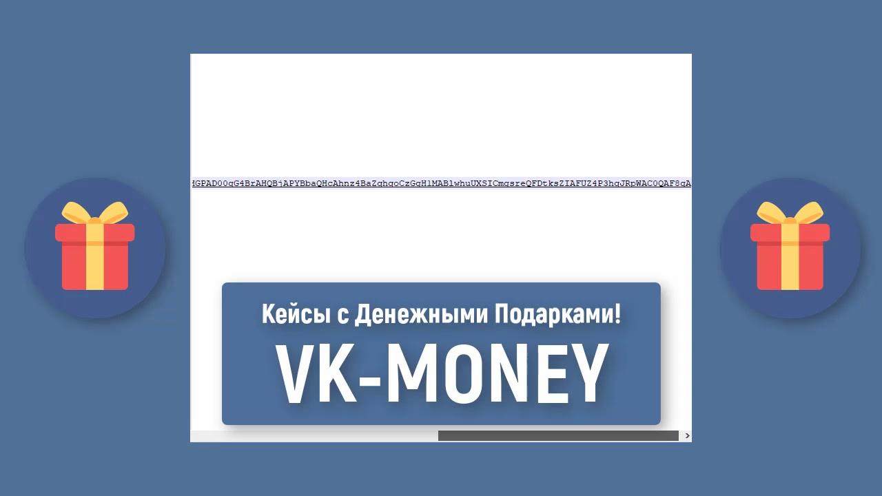 КЕЙСЫ С ДЕНЬГАМИ  VK MONEY  РОЗЫГРЫШ №64