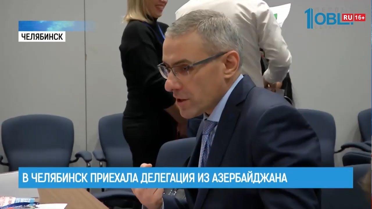 В Челябинск приехала делегация из Азербайджана