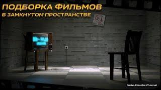 25 ФИЛЬМОВ В ЗАМКНУТОМ ПРОСТРАНСТВЕ [ПОДБОРКА] Часть #1