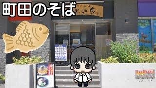 【蕎麦】町田のそばを食べてみた / Soba in Machida