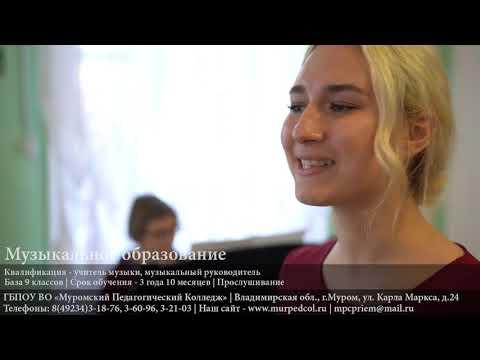 "ГБПОУ ВО ""Муромский педагогический колледж"""