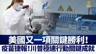 又一新疫苗重大進展 川普「極速行動」關鍵成就 @新唐人亞太電視台NTDAPTV  20201117 - YouTube