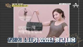 소녀시대 유리의 된장녀 광고 논란 '명품백을 위…