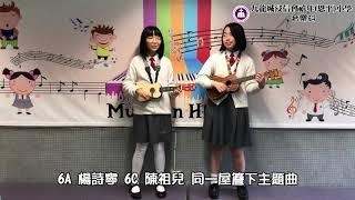 Publication Date: 2019-05-31 | Video Title: 2018-2019 音樂科 6A 楊詩寧 6C 陳祖兒 同一