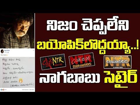 నిజం కక్కలేని బయోపిక్ లు వద్దయ్యా..! Naga Babu Satire On Biopics is On Balayya's NTR Kathanayakudu ?