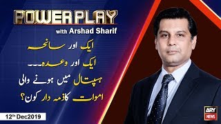Power Play | Arshad Sharif  | ARYNews | 12 December 2019