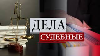 Дела Судебные - Выпуск 64