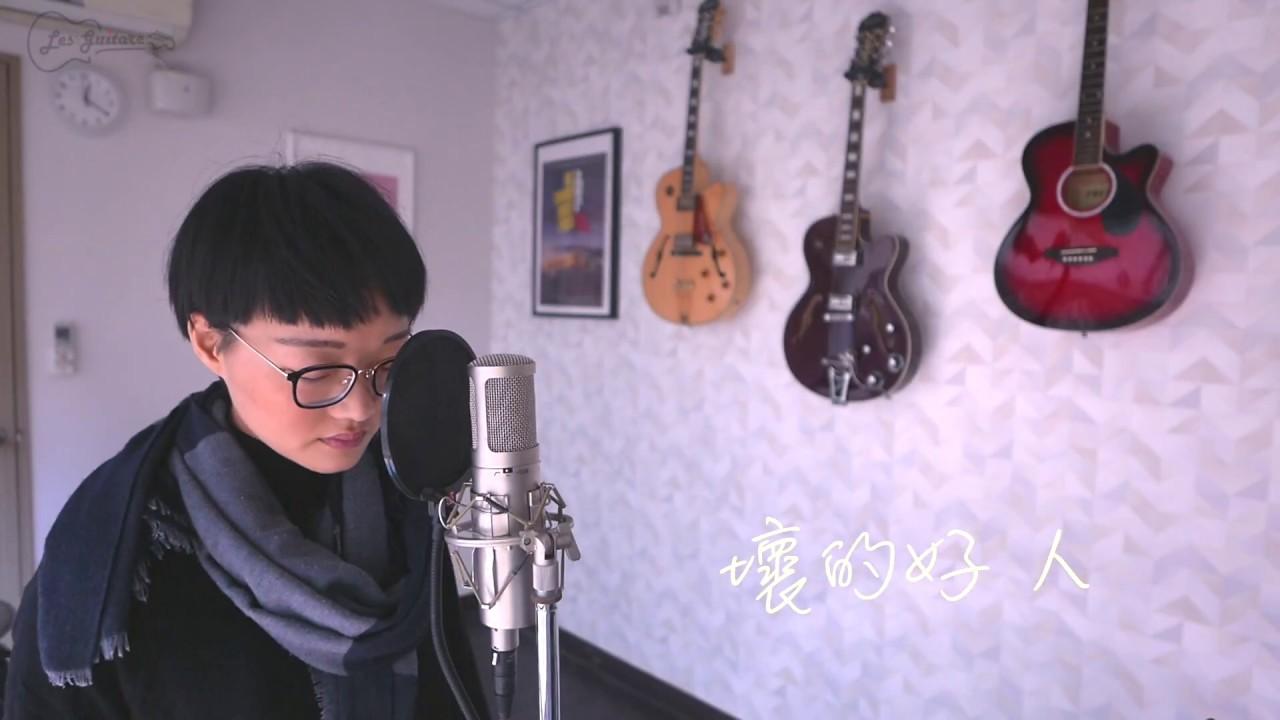 [偷故事的人]aMEI張惠妹-壞的好人(雨均cover)(曲譜下載) - YouTube