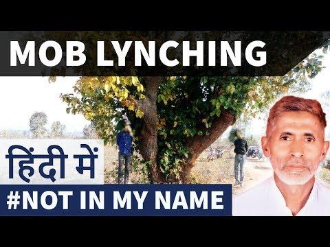 Mob Lynching in India - भीड़ तंत्र न्याय - पूरा विश्लेषण हिंदी में - Burning issues
