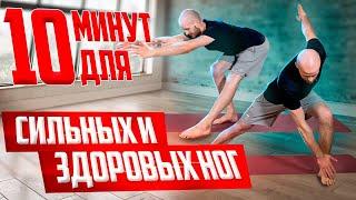 10 минут Тренировка на ноги Здоровые ноги Эффективная тренировка на ноги Сильные и Стройные Ноги