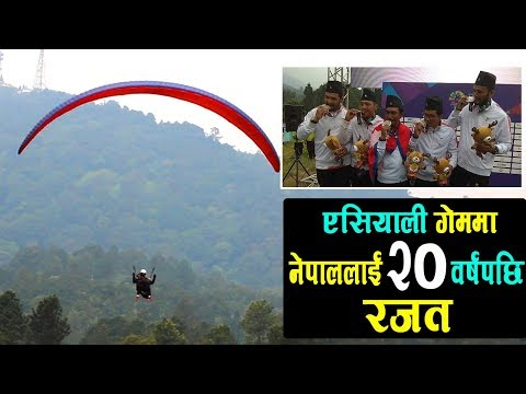 प्याराग्लाइडिङमा यसरी जीत्यो नेपालले    Nepal Won Silver Medal In Paragliding   Asian Game 2018