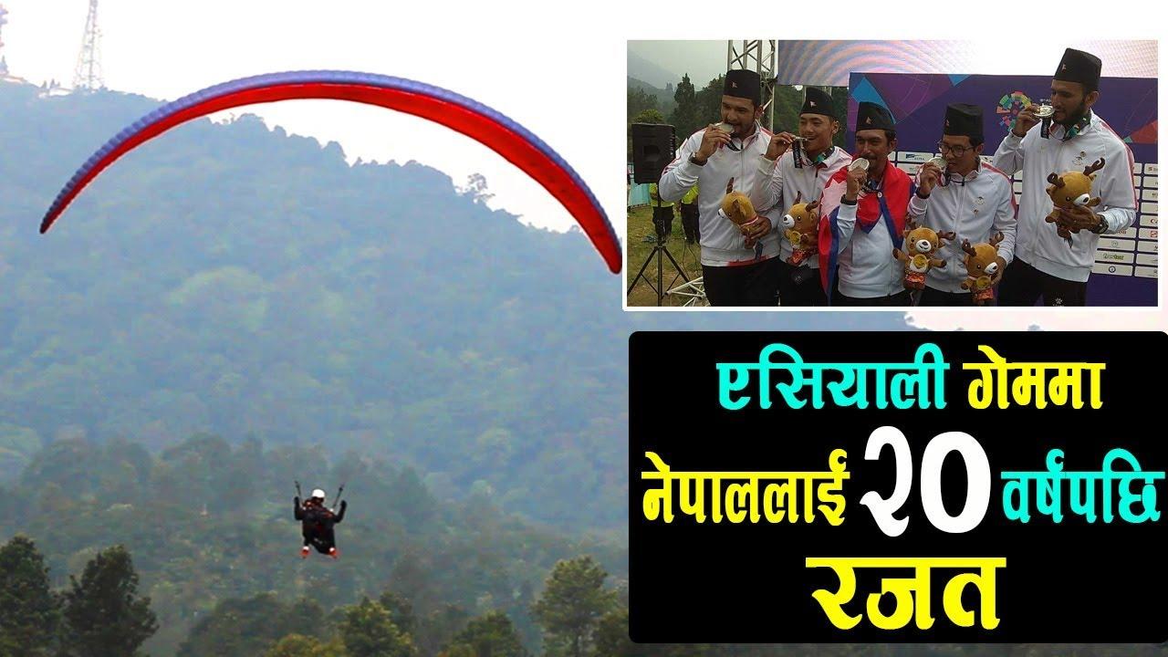 प्याराग्लाइडिङमा यसरी जीत्यो नेपालले || Nepal won silver medal in Paragliding | Asian Game 2018
