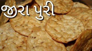 જર પર બનવન રત નસત મટ બનવ તથ ન જર પર Diwali Snacks Jeera Puri Recipe
