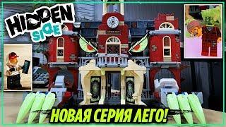 LEGO Hidden Side Средняя Школа, Призраки, Блогеры. Новая серия Лего 2019