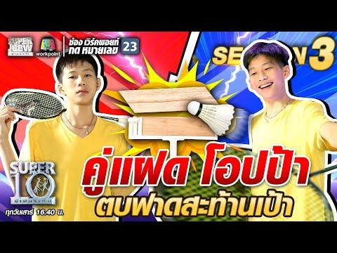 โอโม่ อิคคิว คู่แฝด โอปป้า ตบฟาดสะท้านเป้า | SUPER 10 SS3